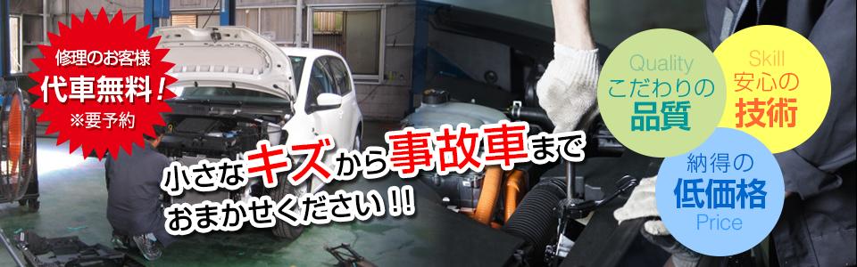車の修理・板金塗装はおまかせください